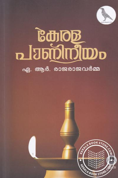 Cover Image of Book കേരള പാണിനീയം
