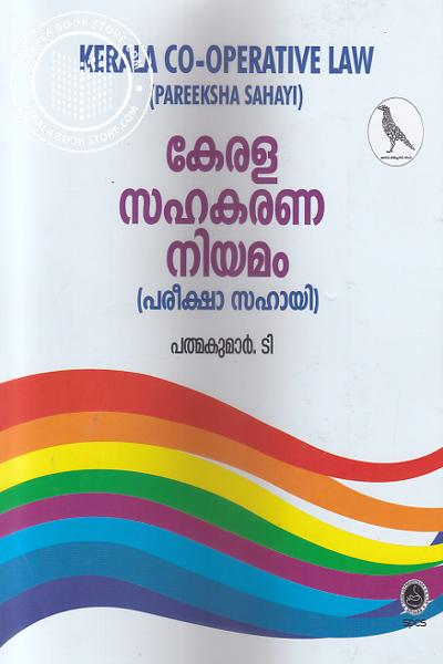 Cover Image of Book കേരള സഹകരണ നിയമം