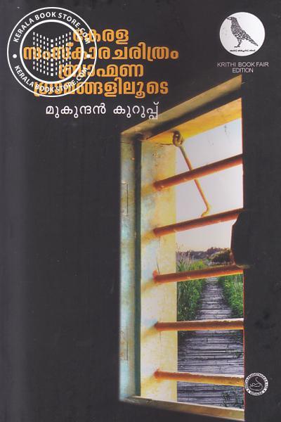 Cover Image of Book കേരള സംസ്കാര ചരിത്രം ബ്രാഹ്മണ ഗ്രാമങ്ങളിലൂടെ