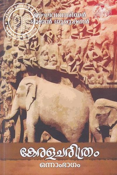 Cover Image of Book Keralacharithram