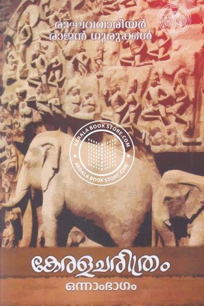 Cover Image of Book കേരളചരിത്രം