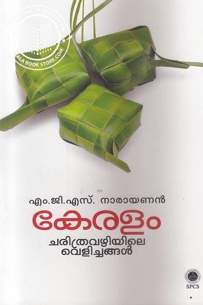 Cover Image of Book Keralam Charitravazhiyile Velichangal