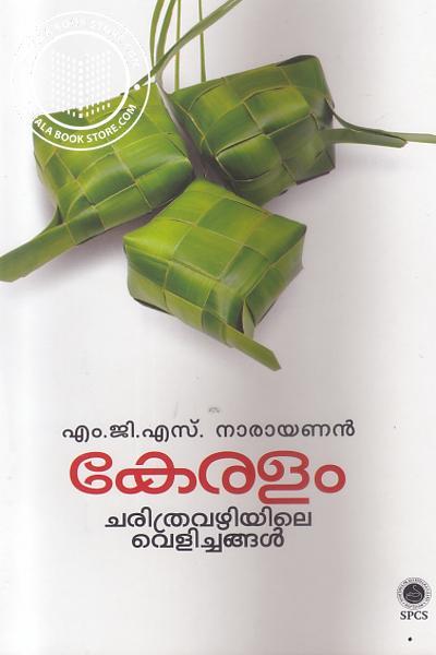 Cover Image of Book കേരളം ചരിത്രവഴിയിലെ വെളിച്ചങ്ങള്