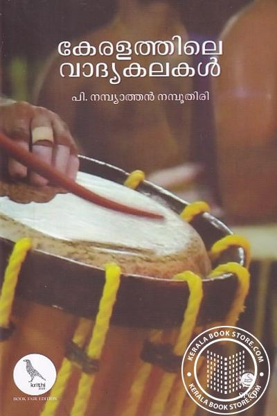Cover Image of Book കേരളത്തിലെ വാദ്യകലകള്
