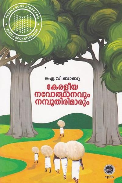 Cover Image of Book Keraleeya Navothanavum Namboothirimarum
