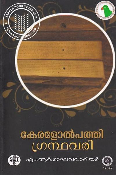 Cover Image of Book കേരളോല്പത്തി ഗ്രന്ഥവരി
