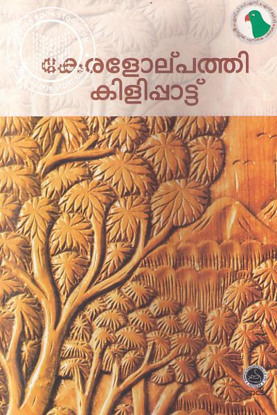 Cover Image of Book Keralolpathy Kilippattu