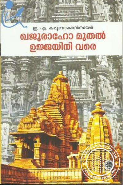 Cover Image of Book Khajuraho Muthal Ujjayani Vare