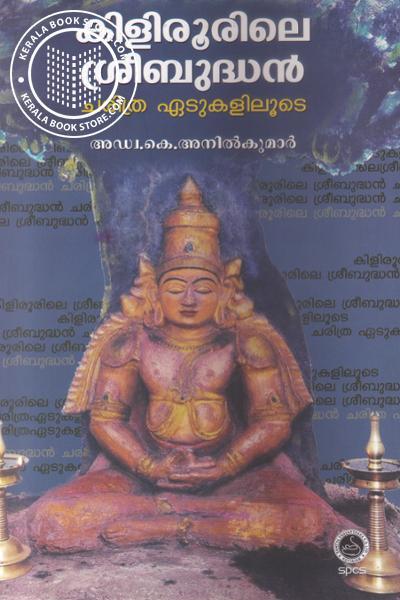 Cover Image of Book Kiliroorile Sreebudhan Charithra Edukaliloote