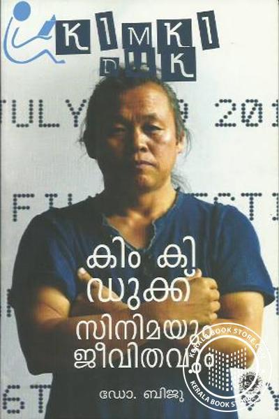 Cover Image of Book Kim Ki Duk Cinimayum Jeevithavu