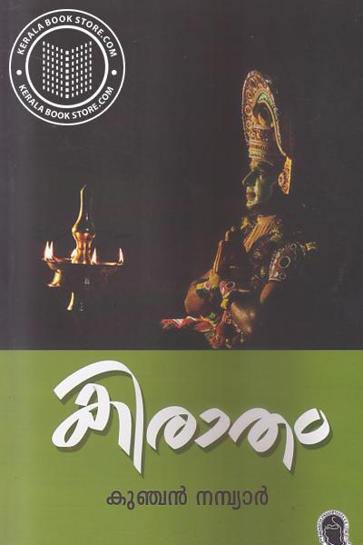 Cover Image of Book കിരാതം