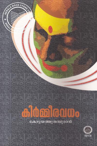 Image of Book Kirmeeravadham