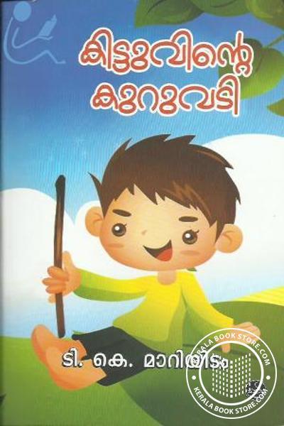 Cover Image of Book Kittuvinte Kuruvadi