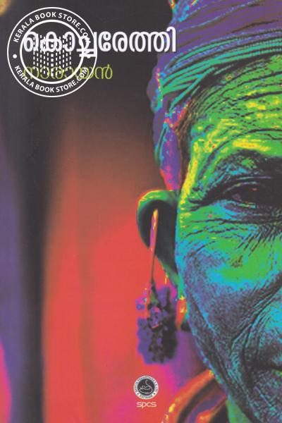 Cover Image of Book Kocharethi