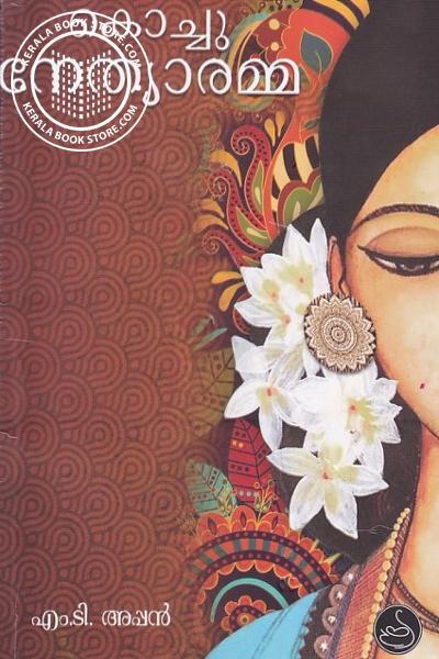 Cover Image of Book കൊച്ചു നേത്യാരമ്മ