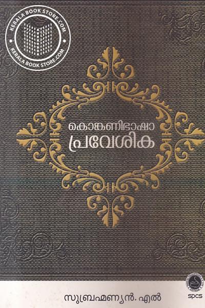 Cover Image of Book Konkani Bhasha Pravesika