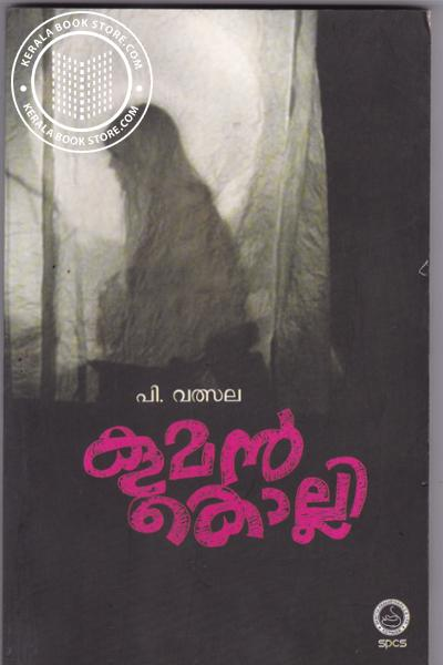 Cover Image of Book Kooman Kolli