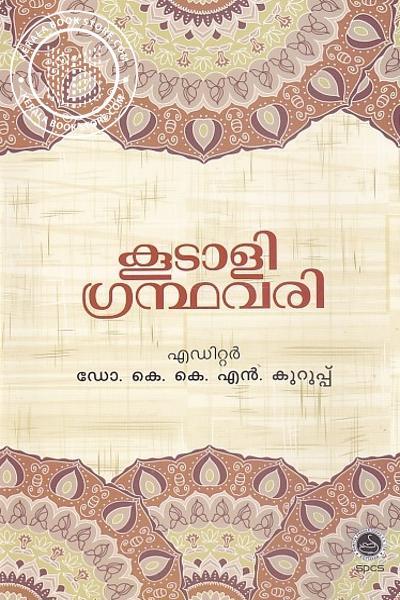 Cover Image of Book കൂടാളി ഗ്രന്ഥവരി