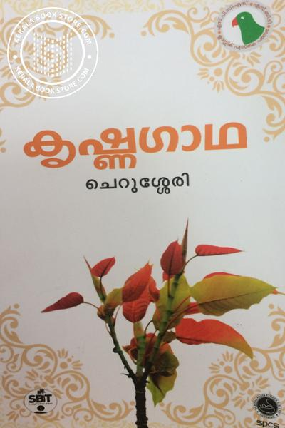 Cover Image of Book കൃഷഗാഥ