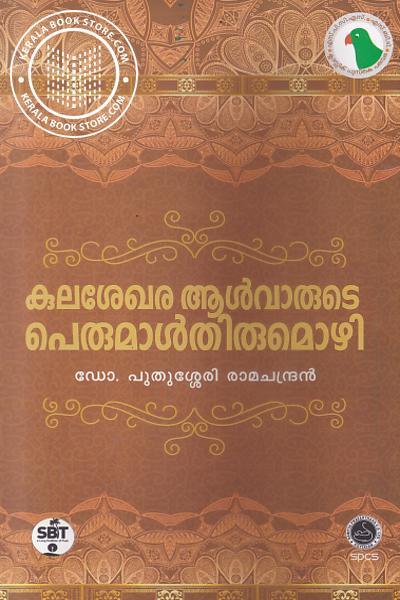 Cover Image of Book കുലശേഖര ആള്വാരുടെ പെരുമാള് തിരുമൊഴി