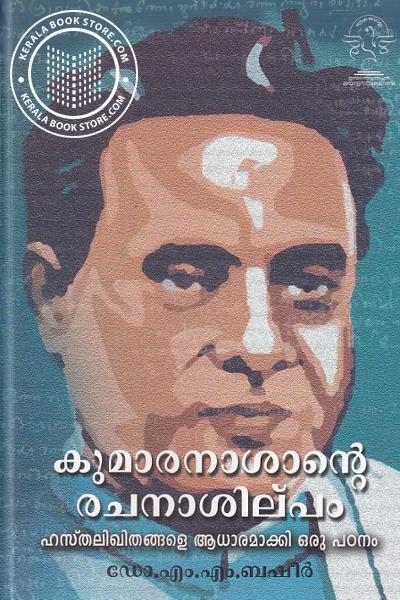 Cover Image of Book കുമാരനാശാന്റെ രചനാ ശില്പം
