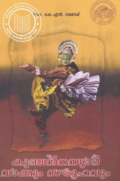 Cover Image of Book കുഞ്ചന് നമ്പ്യാര് വാക്കും സമൂഹവും