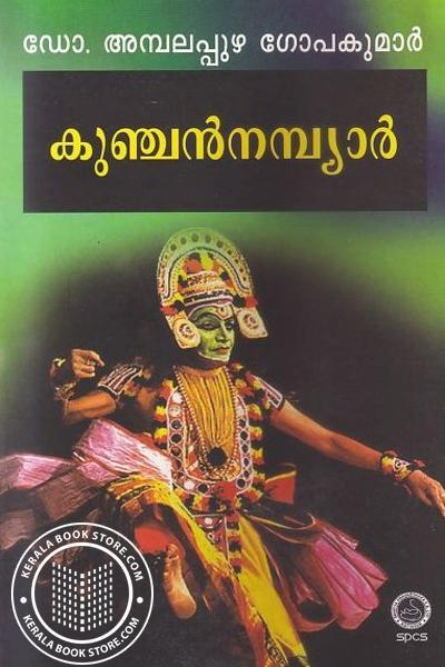 Image of Book കുഞ്ചന് നമ്പ്യാര്