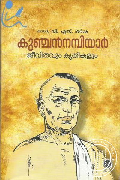 Cover Image of Book കുഞ്ചന് നമ്പ്യാര് ജീവിതവും കൃതികളും