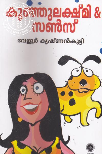 Cover Image of Book Kunjulekshmi And Sons