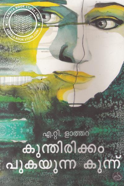 Image of Book Kunthirikkam Pukayunna Kunnu
