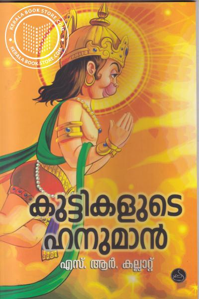 Image of Book Kuttykalude Hanuman
