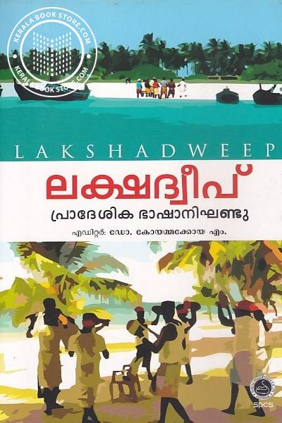 Cover Image of Book ലക്ഷദ്വീപ് പ്രാദേശിക ഭാഷാ നിഘണ്ടു
