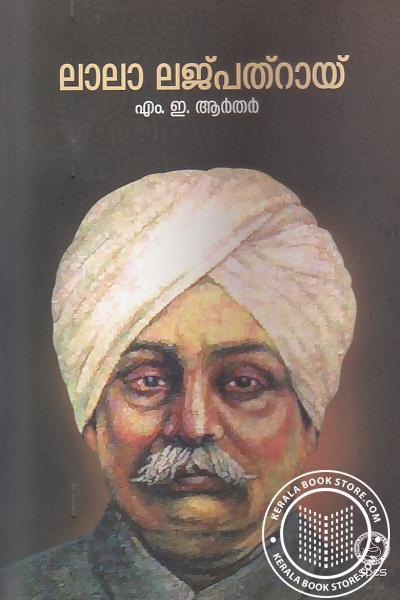 Cover Image of Book ലാലാ ലജ് പത്റായ്