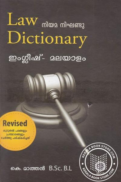 Cover Image of Book Law Dictionary