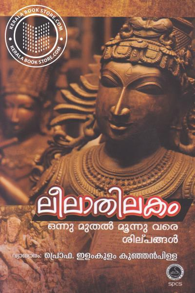 Cover Image of Book Leelathilakam Onnumuthal Moonnu vare Silpangal