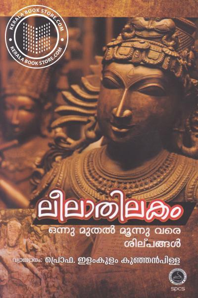 Image of Book Leelathilakam Onnumuthal Moonnu vare Silpangal