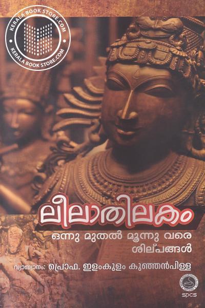 Image of Book Leelathilakam