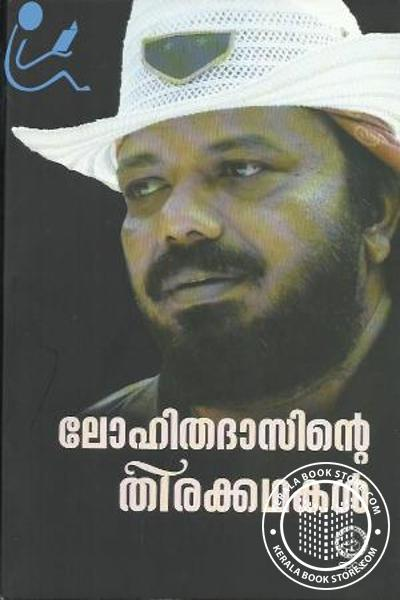 Cover Image of Book Lohithadasinte Thirakathakal