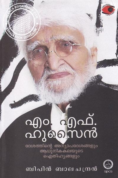 Cover Image of Book എം എഫ് ഹുസൈന്