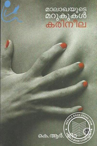 Cover Image of Book Maalakhayude Marukukal Karineela