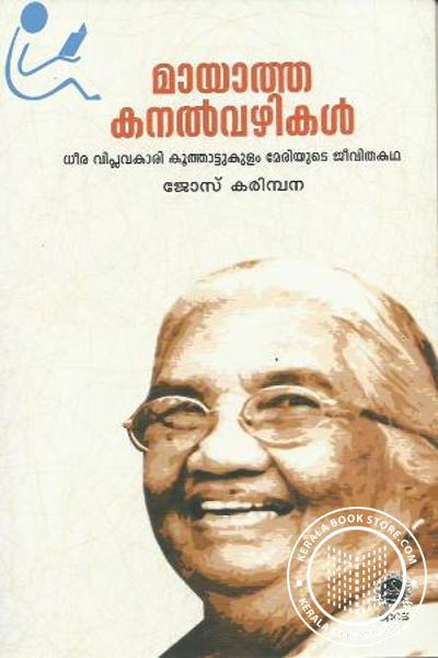 Cover Image of Book Maayatha Kanalvazhikal