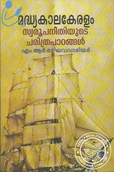Cover Image of Book മധ്യകാലകേരളം സ്വരൂപനീതിയുടെ ചരിത്ര പാഠങ്ങള്