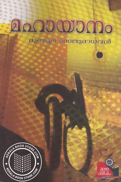 Cover Image of Book Mahaayaanam