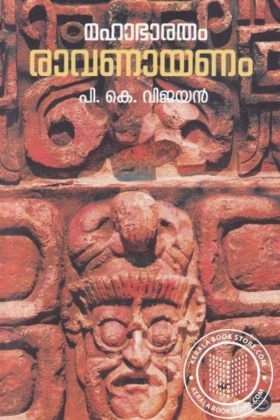 Cover Image of Book മഹാഭാരതം രാവണായണം