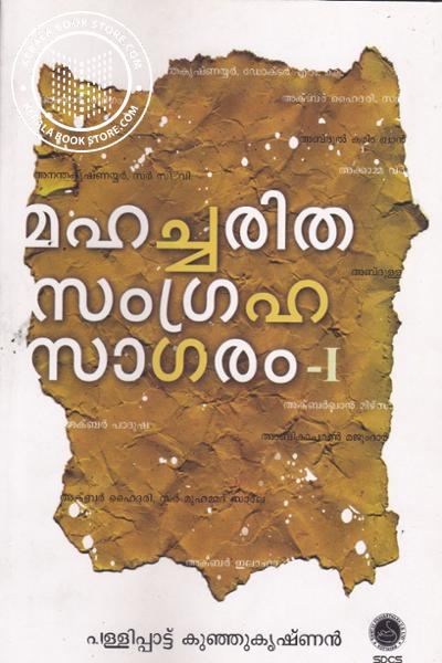 Cover Image of Book Mahacharitha Samgraha Sagaram-1