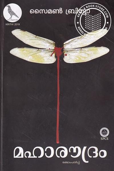 Cover Image of Book മഹാരൗദ്രം