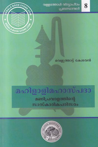 Cover Image of Book Mahilaalimahaaspadaa