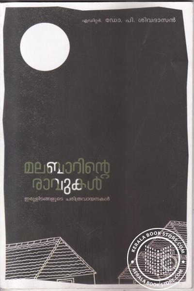 Cover Image of Book മലബാറിന്റെ രാവുകള് ഇരുളിടങ്ങളുടെ ചരിത്രവായനകള്