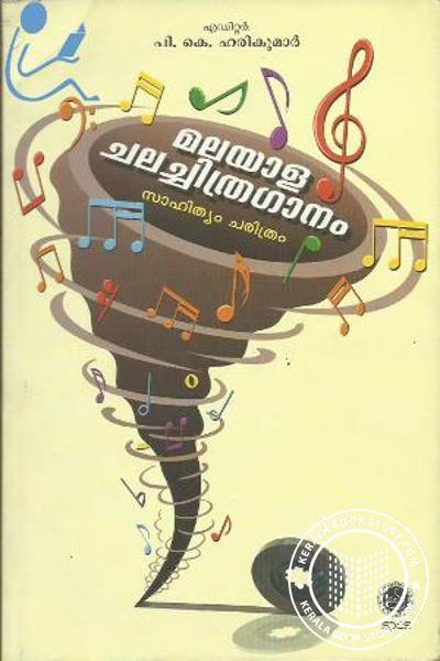 Cover Image of Book മലയാള ചലച്ചിത്ര ഗാനം സാഹിത്യം ചരിത്രം