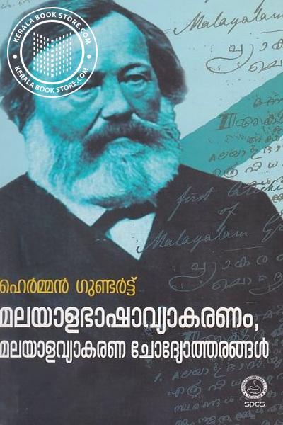 Cover Image of Book Malayalabhashavyakaranam Malayalavyakaranachodyotharangal